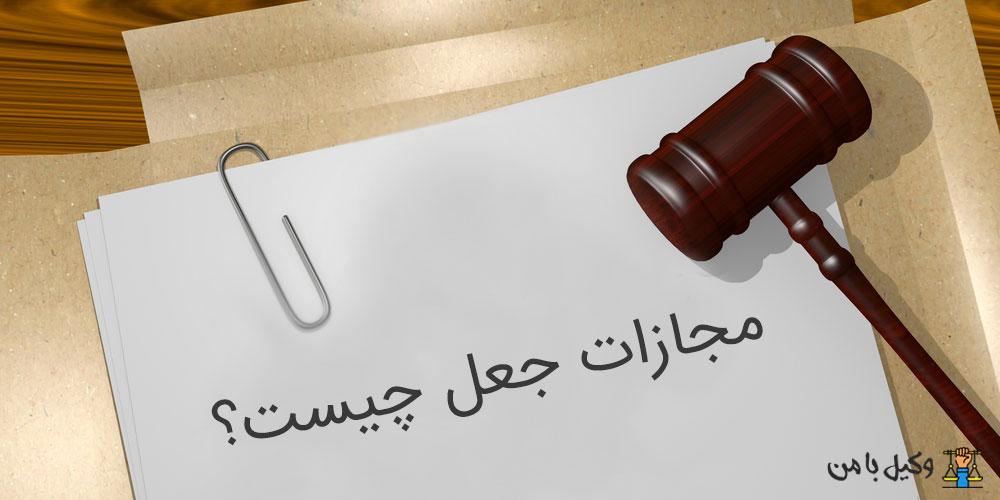 مجازات جعل چیست