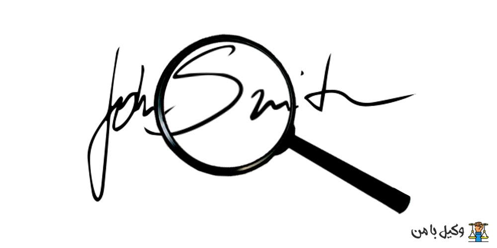 رایجترینهای روشهای جعل عبارتند از سندسازی، ساخت مهر یا تقلید امضای دیگران، دستکاری اسناد با قلم بری، تغییرات در تاریخ و...