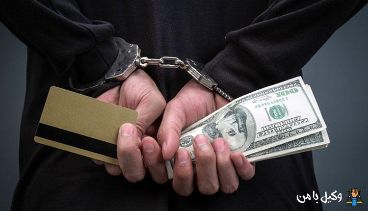 جزا و مجازات سرقت حدی و تعزیری
