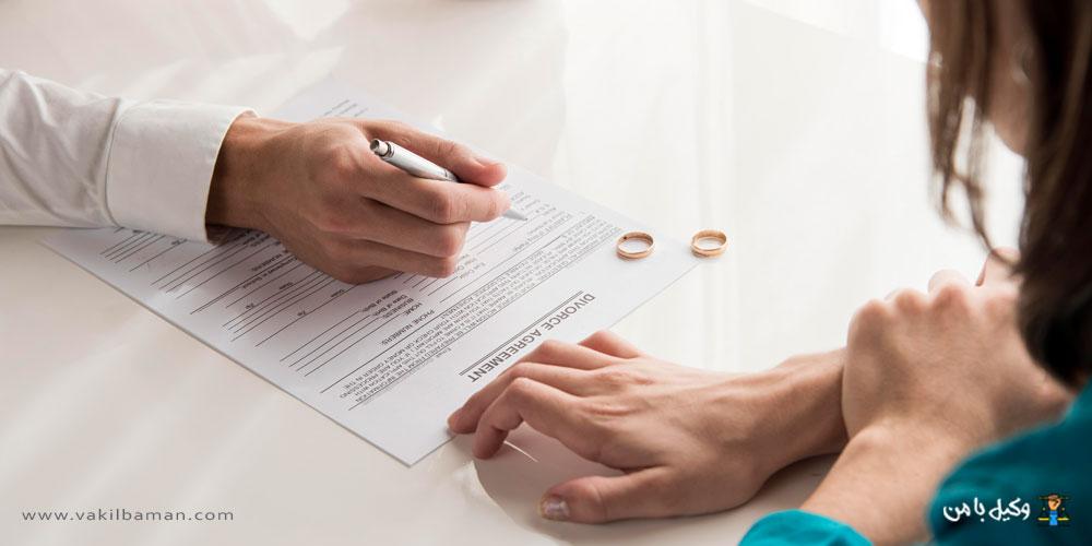 مراحل طلاق توافقی بدون وکیل و با وکیل