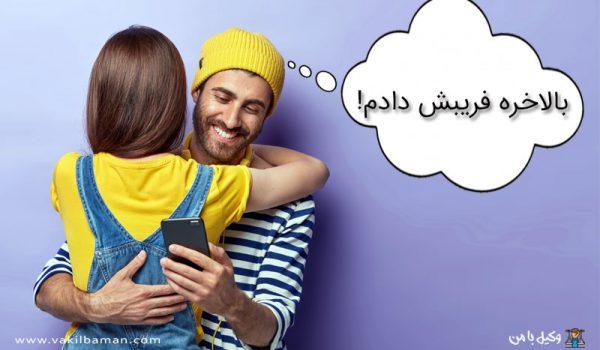 ارکان و مجازات فریب در ازدواج