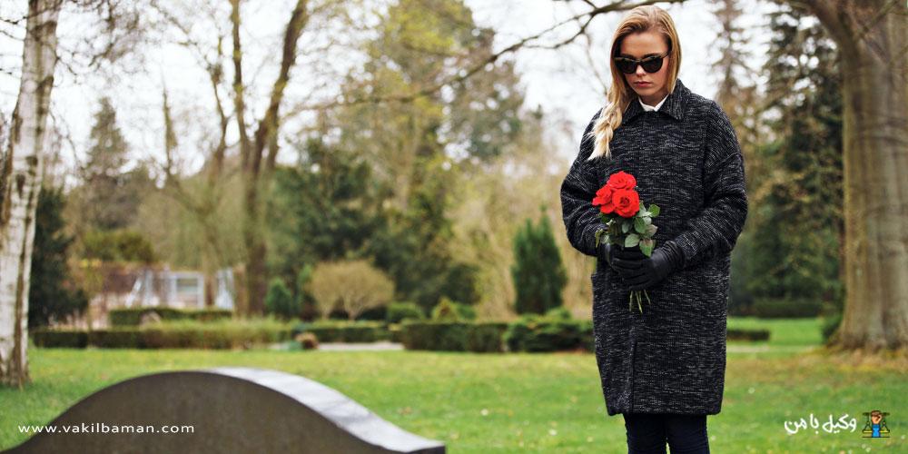 مهریه زن بعد از فوت شوهر