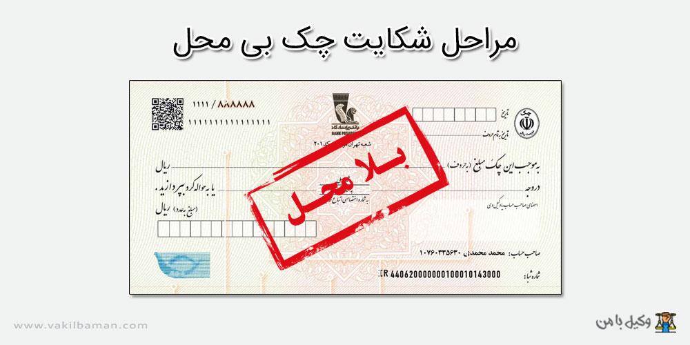 مراحل شکایت چک بی محل در قانون ایران