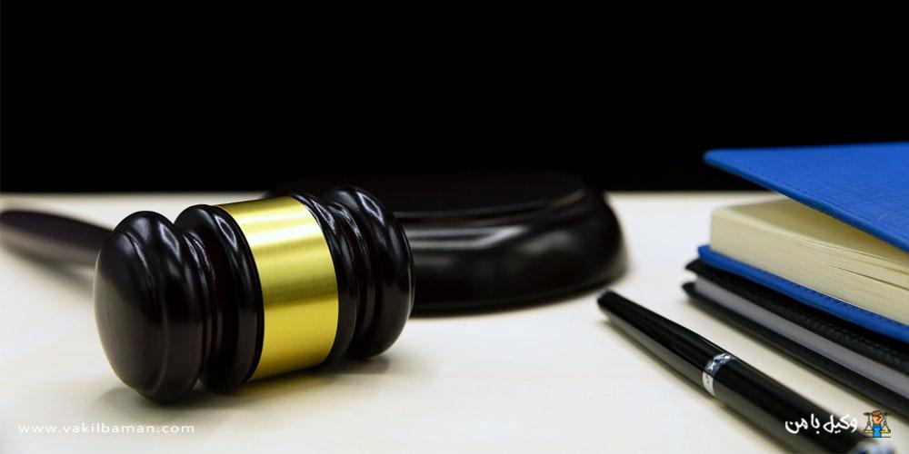 مجازات جرم تغییر کاربری اراضی