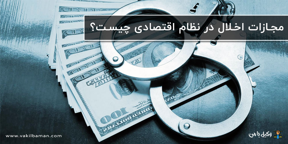 میزان مجازات اخلال در نظام اقتصادی