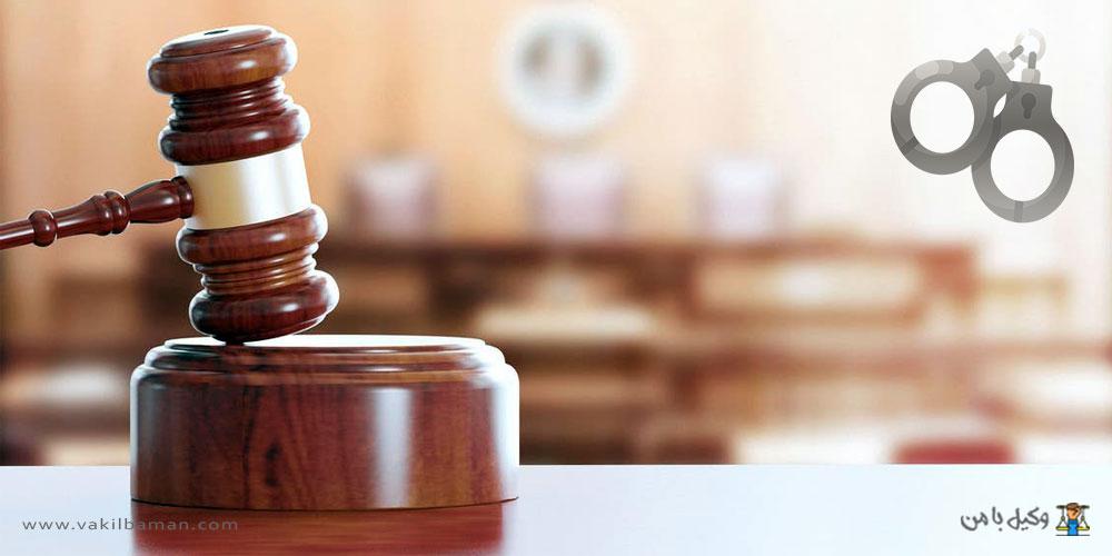 میزان مجازات گزارش خلاف واقع