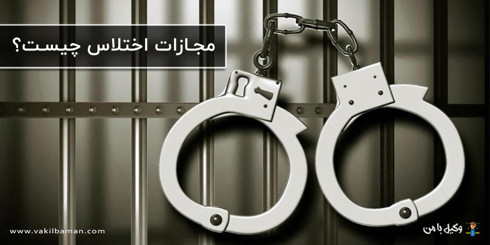 میزان مجازات جرم اختلاس