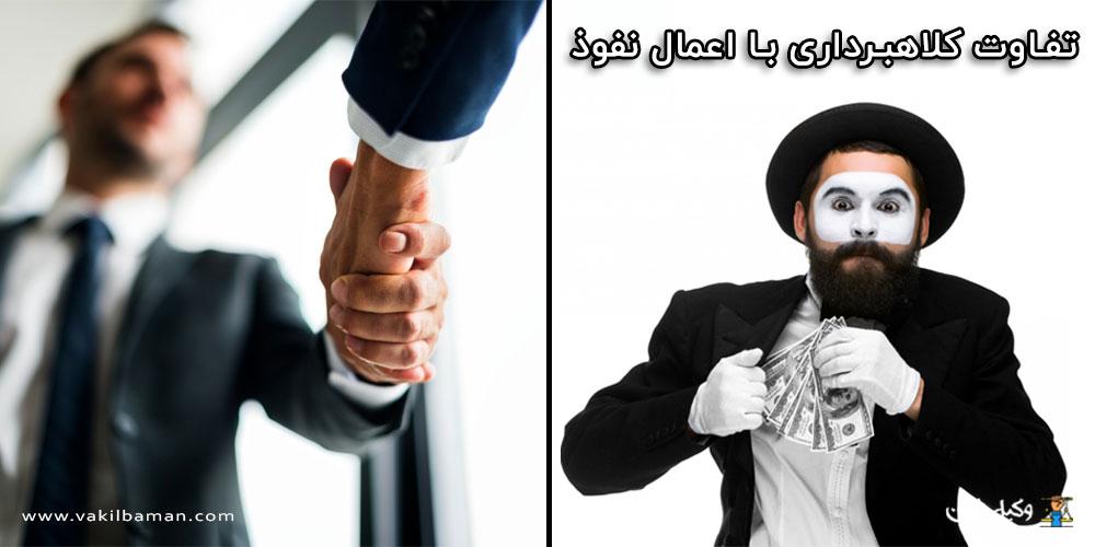 تفاوت کلاهبرداری با اعمال نفوذ