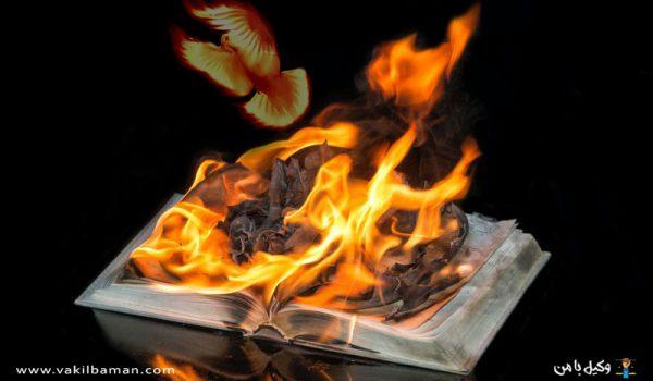 توهین به مقدسات چیست
