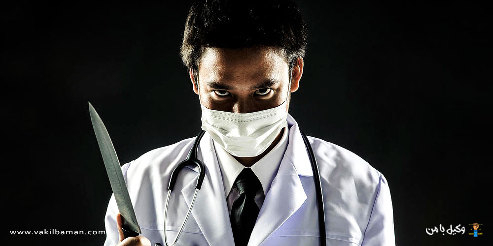 مفهوم و انواع جرایم پزشکی