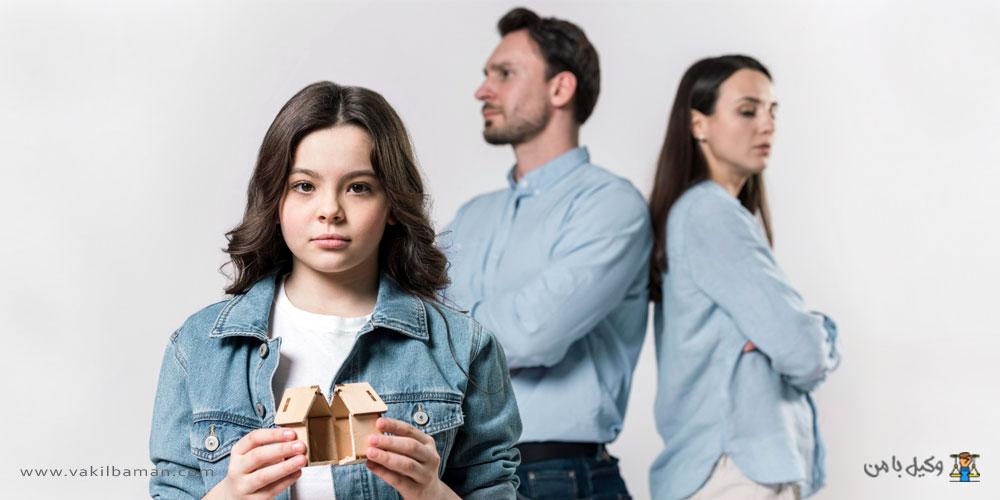 حضانت فرزند دختر بعد از طلاق