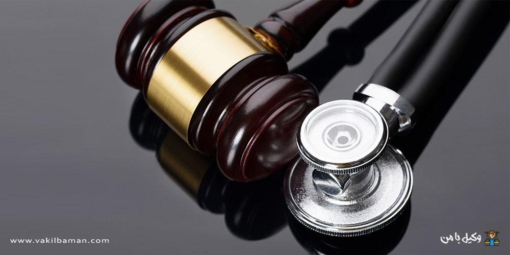 نحوه رسیدگی به جرایم پزشکی در ایران