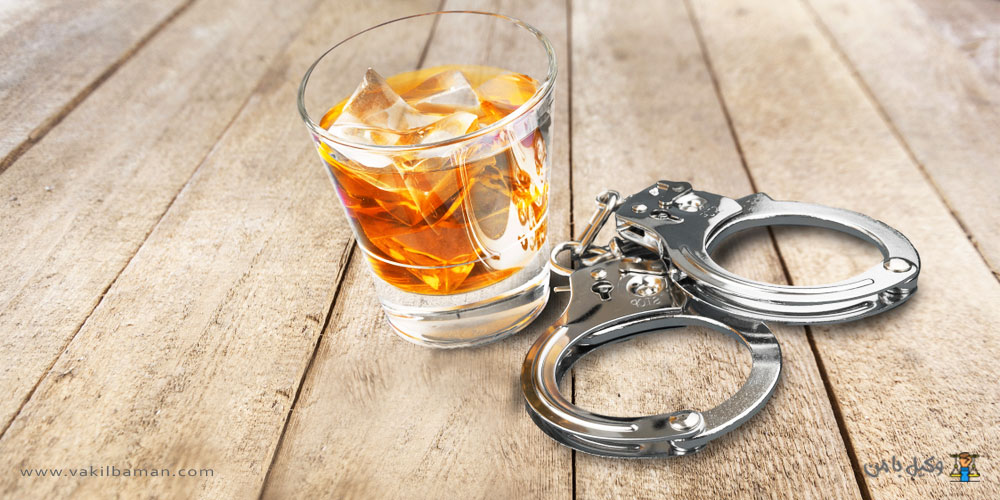مجازات شرب خمر برای بار اول، دوم، سوم و چهارم