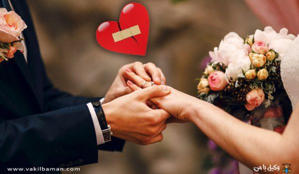 شرایط و قانون ازدواج مجدد